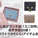 人気ブランドの「ミニ財布」おすすめ20選!コンパクトで可愛いアイテムをご紹介!