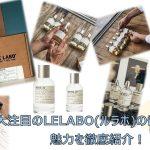 大注目のLELABO(ルラボ)の香水とは?魅力を徹底紹介!