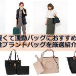 軽くて通勤バッグにおすすめの女性ブランドバッグを厳選紹介!