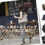 【2021年最新】女性に人気のトートバッグをブランド別に厳選紹介!