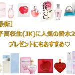 【最新】女子高校生(JK)に人気の香水20選!プレゼントにもおすすめ♡