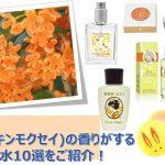 【最新】金木犀(キンモクセイ)の香りがする人気の香水10選をご紹介!
