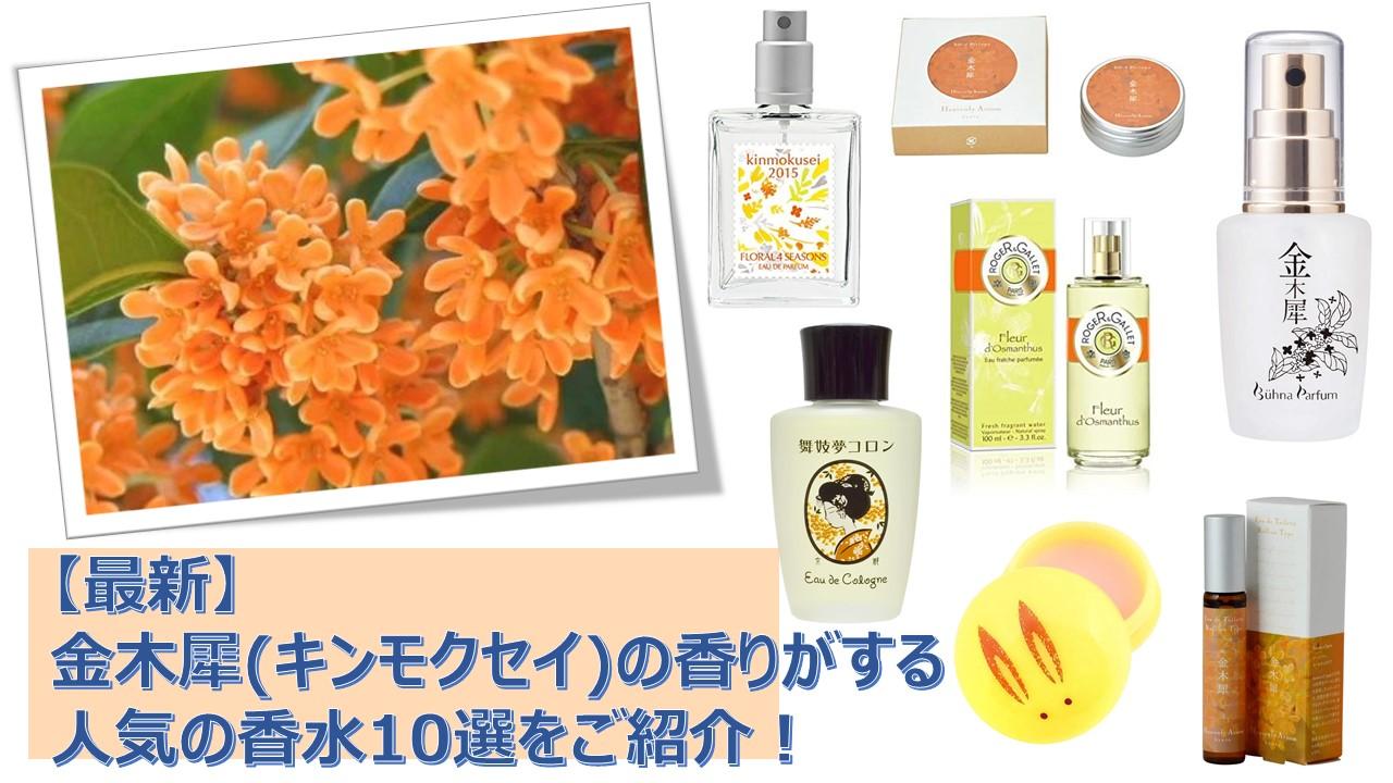 【最新】金木犀(キンモクセイ)の香りがする人気の香水10選をご紹介! アイキャッチ画像