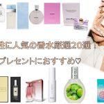 【最新】30代女性に人気の香水20選を厳選紹介!プレゼントにもおすすめ♡