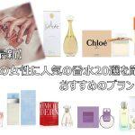 【最新】40代大人の女性に人気の香水20選を厳選紹介!おすすめのブランドは?