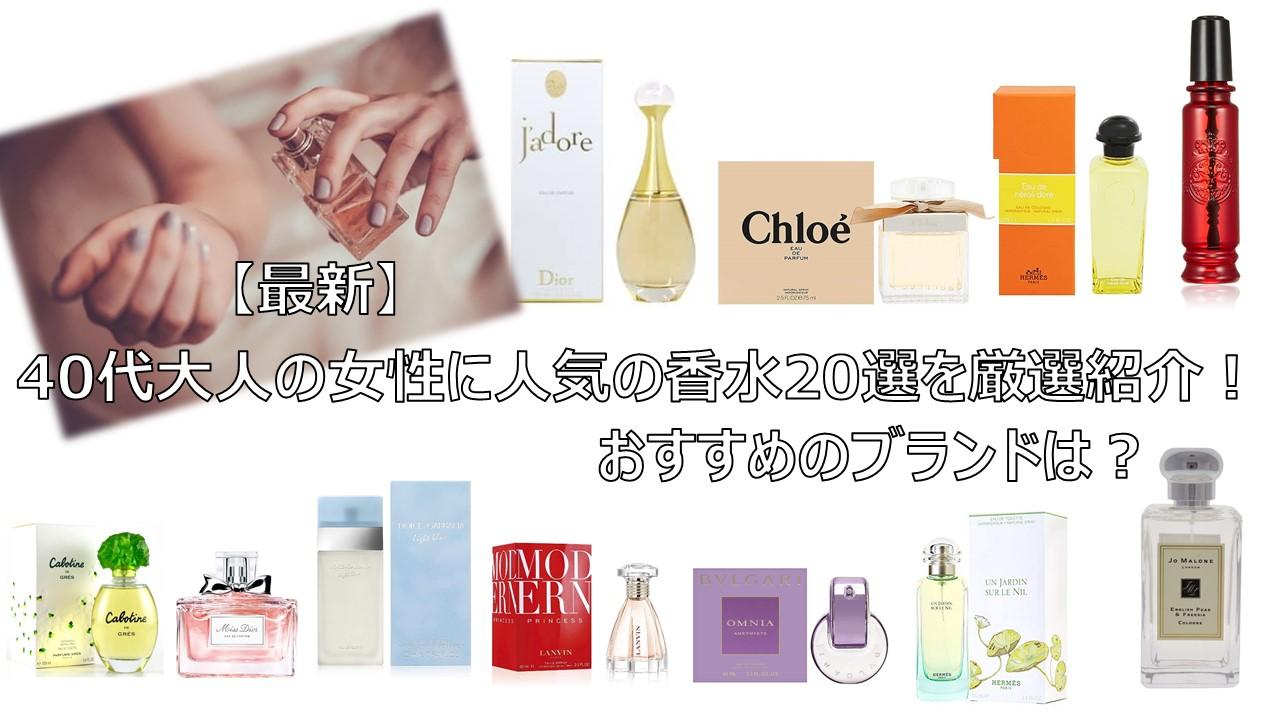 【最新】40代大人の女性に人気の香水20選を厳選紹介!おすすめのブランドは? アイキャッチ画像