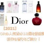 【2021】DIORの人気香水18選を徹底調査! 新作の香りもご紹介!