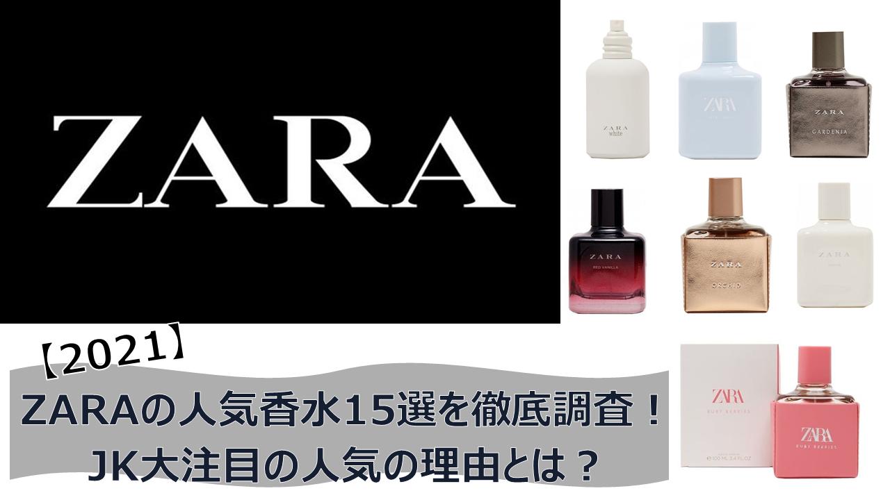 【2021】ZARAの人気香水15選を徹底調査!JK大注目の人気の理由とは? アイキャッチ画像
