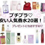 【最新】プチプラで安い人気の香水20選を紹介!プレゼントにもおすすめ♡