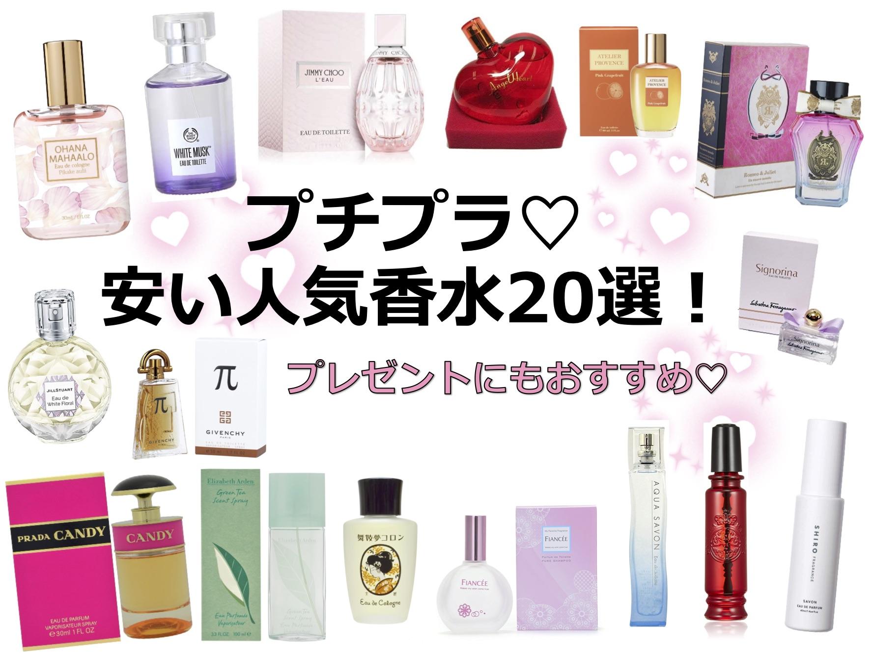 【最新】プチプラで安い人気の香水20選を紹介!プレゼントにもおすすめ♡ アイキャッチ画像