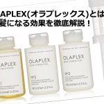 大注目!OLAPLEX(オラプレックス)とは?美髪になる効果を徹底解説!