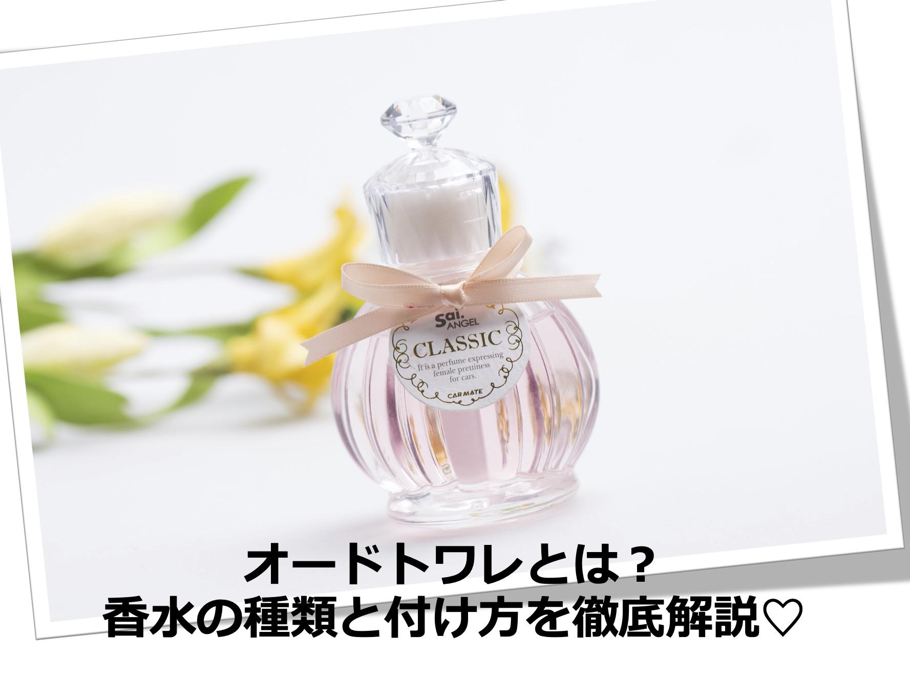 オードトワレとは?香水の種類と付け方を徹底解説! アイキャッチ画像