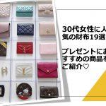 30代女性に人気の財布19選を厳選紹介!プレゼントにもおすすめの商品をご紹介!