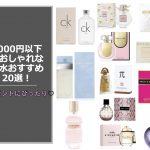 【2021】5000円以下の安いおしゃれ香水20選をご紹介♡