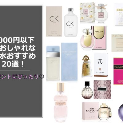 【2021】5000円以下の安いおしゃれ香水20選をご紹介♡ アイキャッチ画像