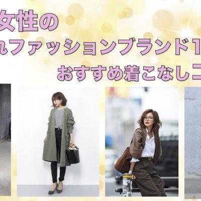 30代女性のおしゃれファッションブランド18選!おすすめ着こなしコーデ♡ アイキャッチ画像