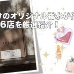 【東京】自分だけのオリジナル香水が作れるSHOP6店を厳選紹介!