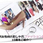 30代の女性向けおしゃれファッション雑誌10選をご紹介♡