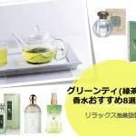 【2021年】リラックス効果抜群♡グリーンティ(緑茶)系香水おすすめ8選!