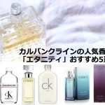 【2021年】カルバンクラインの人気香水「エタニティ」おすすめ5選を徹底調査!