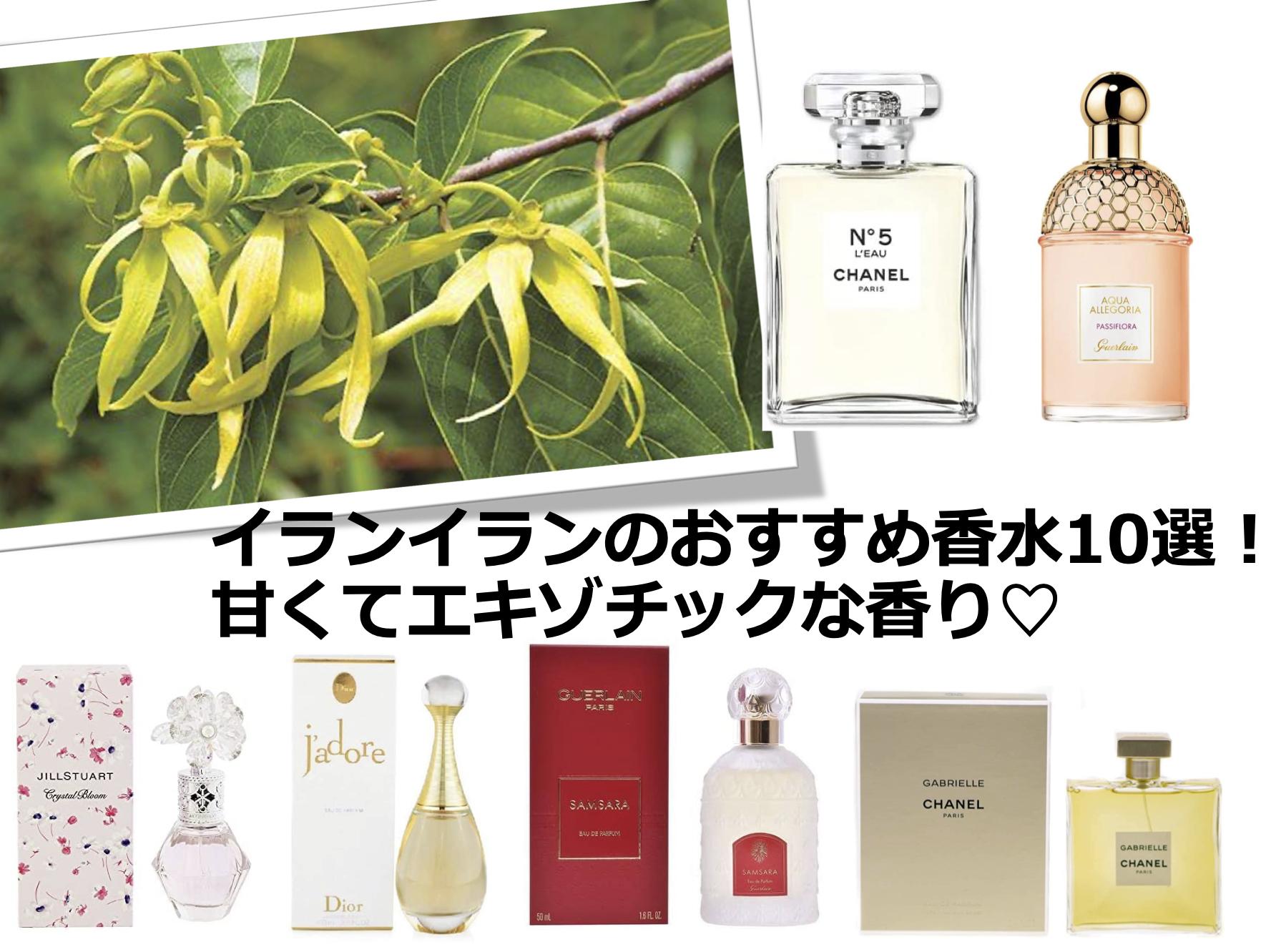 【2021】甘くてエキゾチックな香り♡イランイランの香水おすすめ10選! アイキャッチ画像