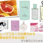 【2021】すっきりリフレッシュ♡グレープフルーツの香りがする香水おすすめ10選!
