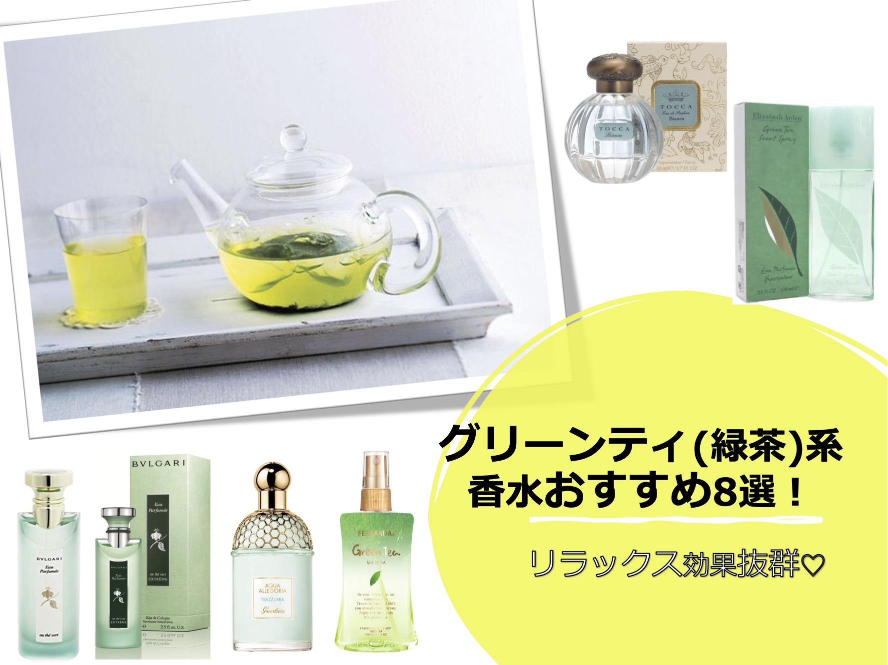 【2021年】リラックス効果抜群♡グリーンティ(緑茶)系香水おすすめ8選! アイキャッチ画像