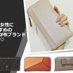 【2021】40代の女性におすすめの人気財布ブランド10選を厳選紹介!