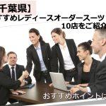 【千葉】人気のレディースオーダースーツ店10選!安くてコスパ抜群のお店をご紹介!