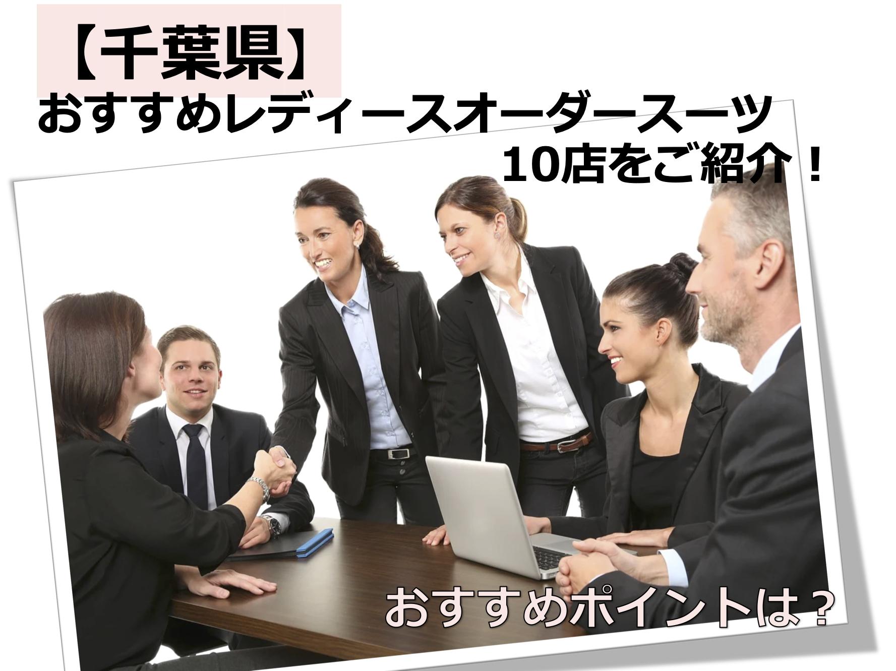 【千葉】人気のレディースオーダースーツ店10選!おすすめポイントを詳しく紹介! アイキャッチ画像