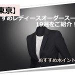 【東京】人気のレディースオーダースーツ店19選!安くてコスパ抜群のお店を紹介!