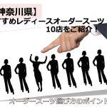 【神奈川】人気のレディースオーダースーツ店10選!横浜中心に安いおすすめ店舗をご紹介!