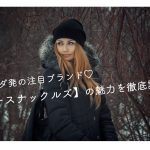 カナダ発の注目ブランド【ムースナックルズ】の魅力を徹底調査!
