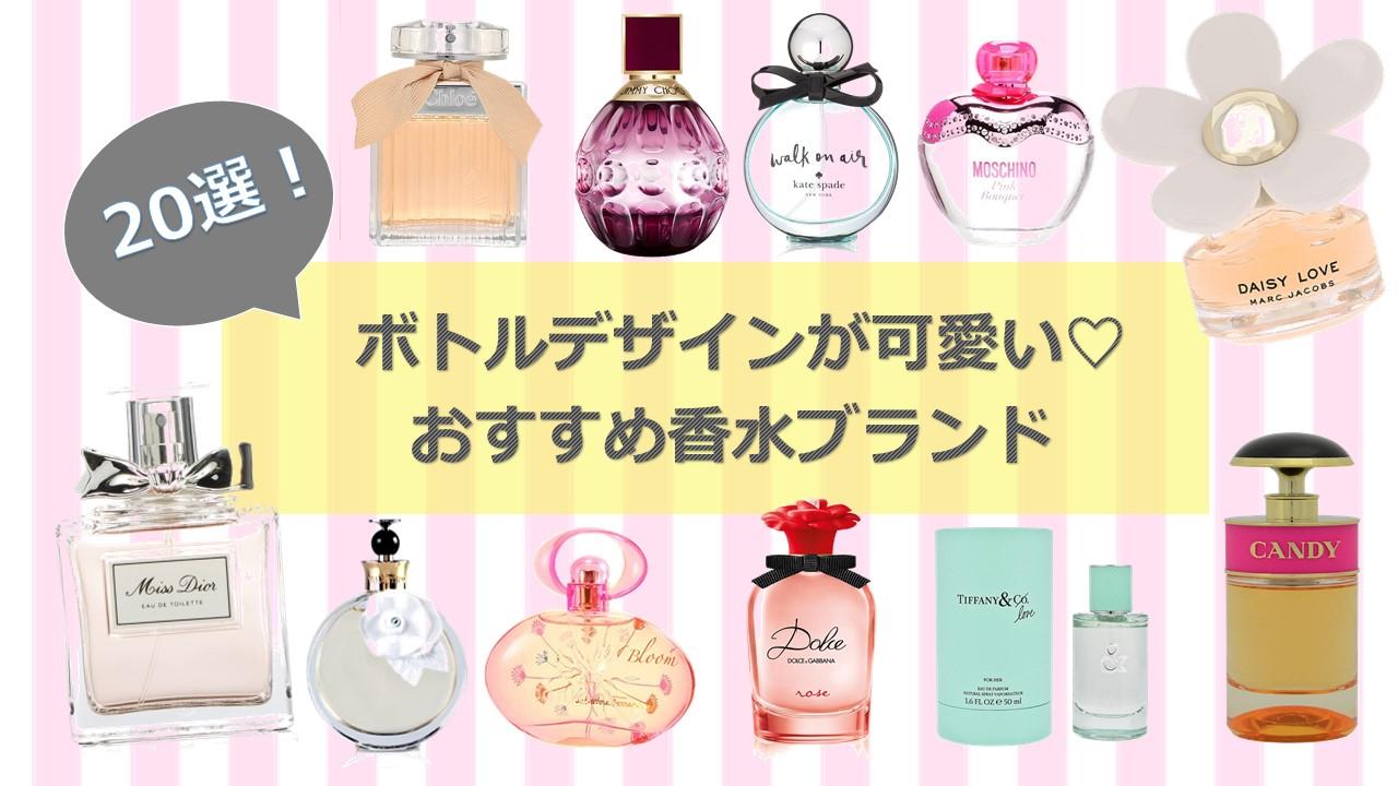 ボトルデザインが可愛い♡おすすめ香水ブランド20選! アイキャッチ画像
