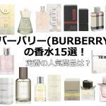バーバリー(BURBERRY)の人気香水15選!定番人気商品は?