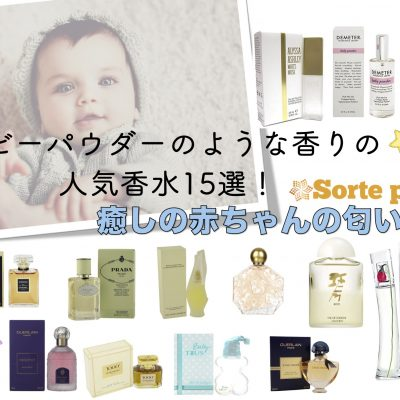ベビーパウダーのような香りの人気香水15選!癒しの赤ちゃんの匂い♡ アイキャッチ画像