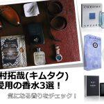 木村拓哉(キムタク)愛用香水3選!気になる香りをチェック!