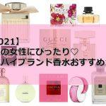 【2021】大人の女性にぴったり♡人気ハイブランド香水おすすめ10選!