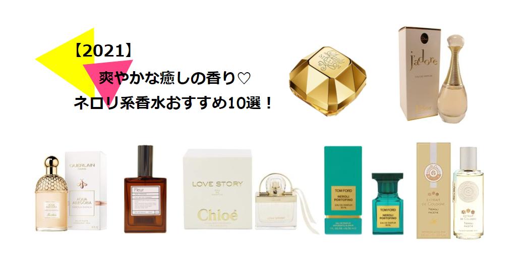 【2021】爽やかな癒しの香り♡ネロリ系香水おすすめ10選! アイキャッチ画像