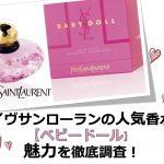 イヴサンローランの人気香水【ベビードール】の魅力を徹底調査!