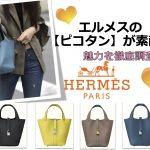 Hermes(エルメス)の【ピコタン】が素敵!魅力を徹底調査♡