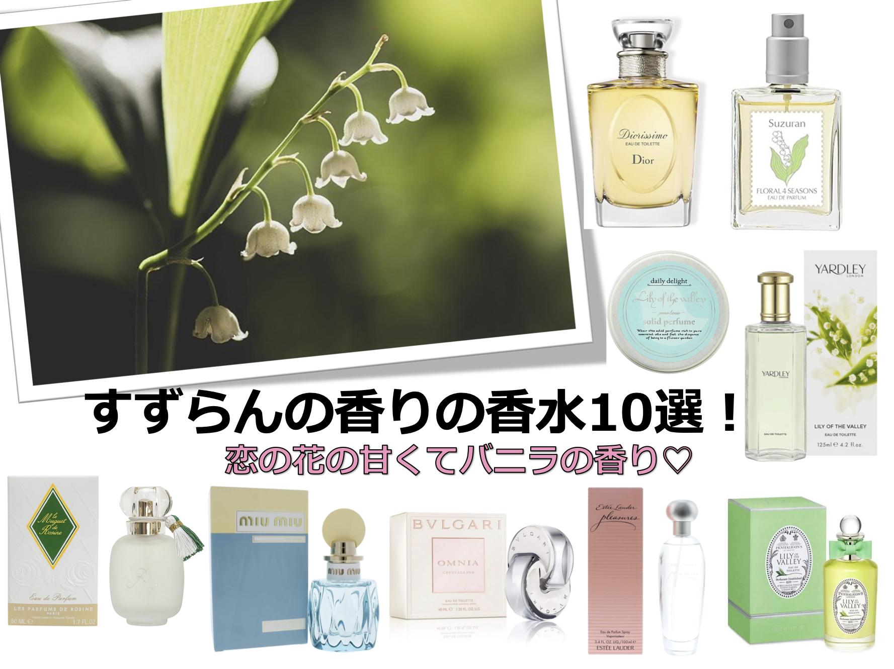 すずらんの香りの香水10選!優しいフローラルは落ち込んでる時におすすめ アイキャッチ画像