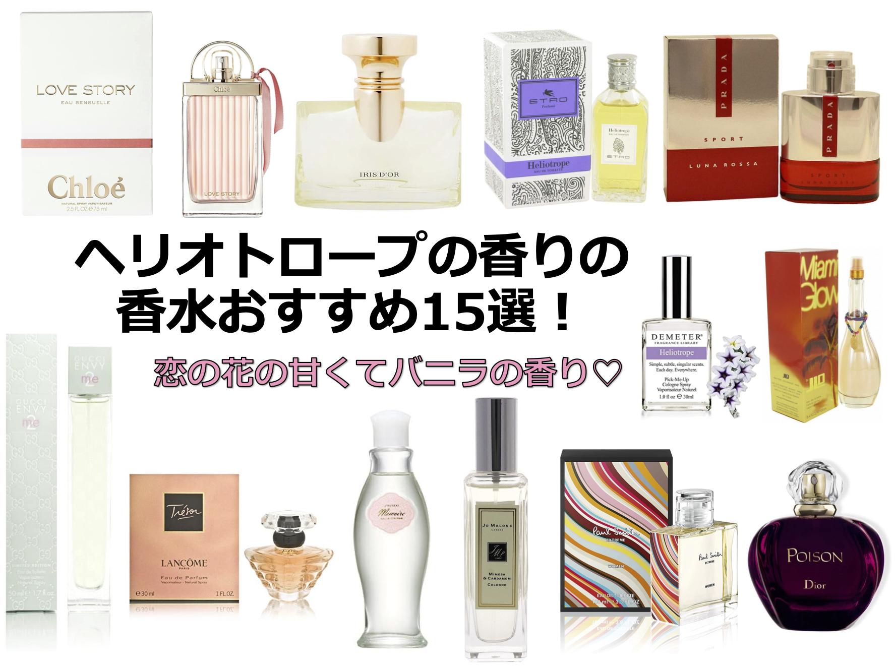 ヘリオトロープの香りの香水おすすめ15選!恋の花の甘くてバニラのような香り♡ アイキャッチ画像