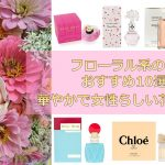 フローラル系の香水おすすめ10選!華やかで女性らしい花の香り♡