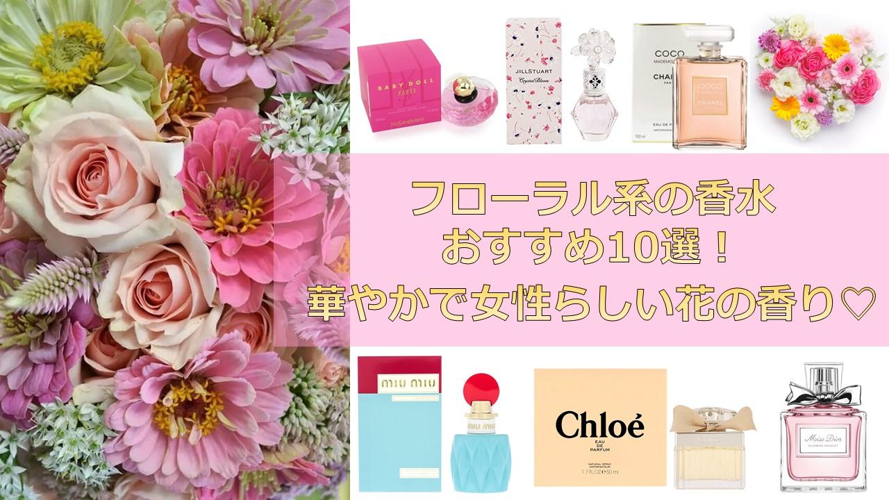 フローラル系の香水おすすめ10選!華やかで女性らしい花の香り♡ アイキャッチ画像