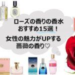 ローズの香りの香水おすすめ15選!女性の魅力がUPする薔薇の香り♡
