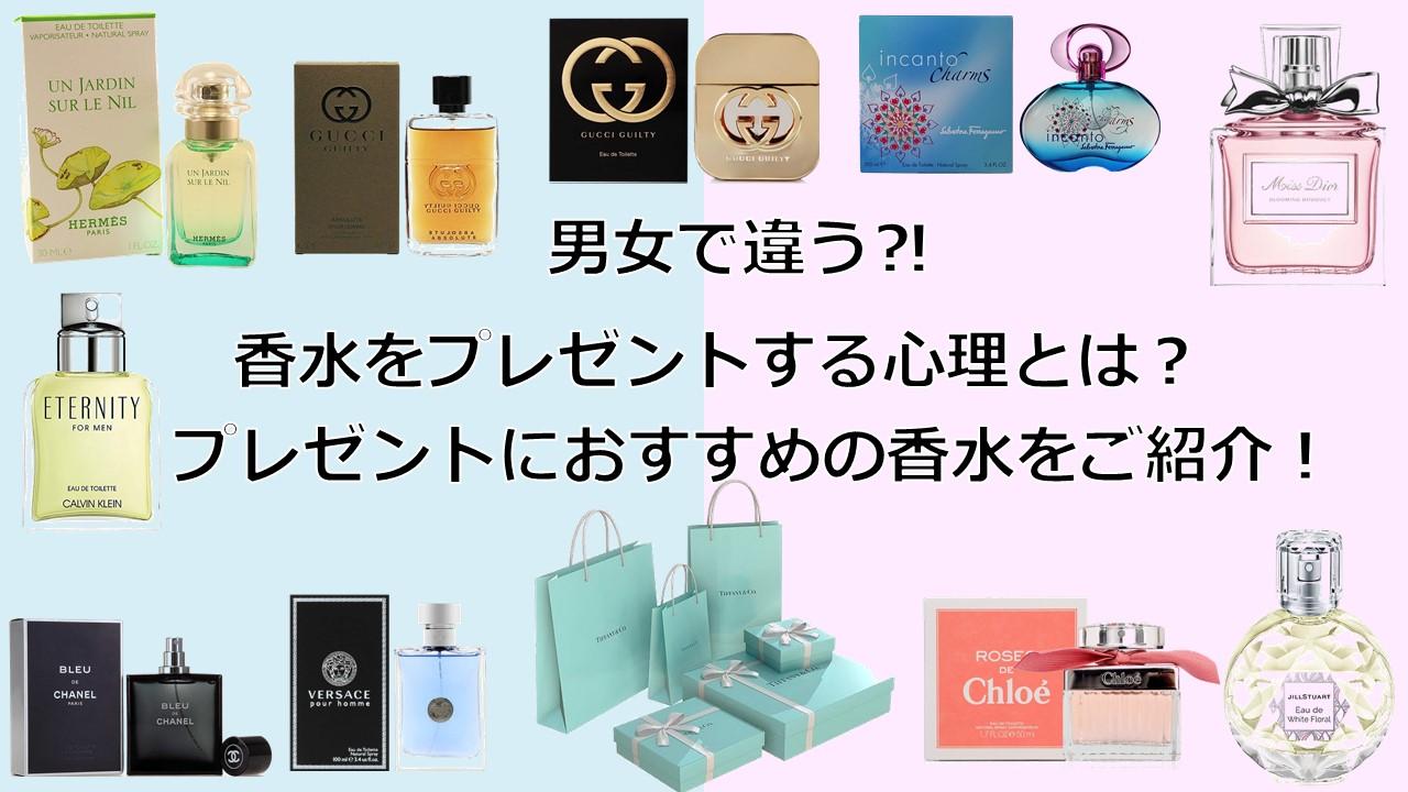 男女で違う⁈香水をプレゼントする心理とは?プレゼントにおすすめの香水をご紹介! アイキャッチ画像