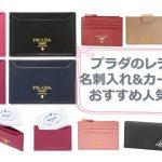 【2021年】プラダのレディース名刺入れ&カードケースおすすめ人気12選!