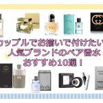 カップルでお揃いで付けたい♡人気ブランドのペア香水おすすめ10選!