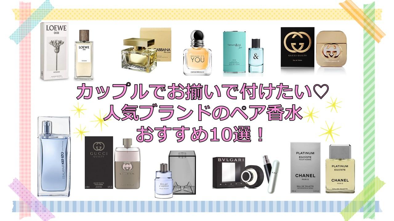 カップルでお揃いで付けたい♡人気ブランドのペア香水おすすめ10選! アイキャッチ画像